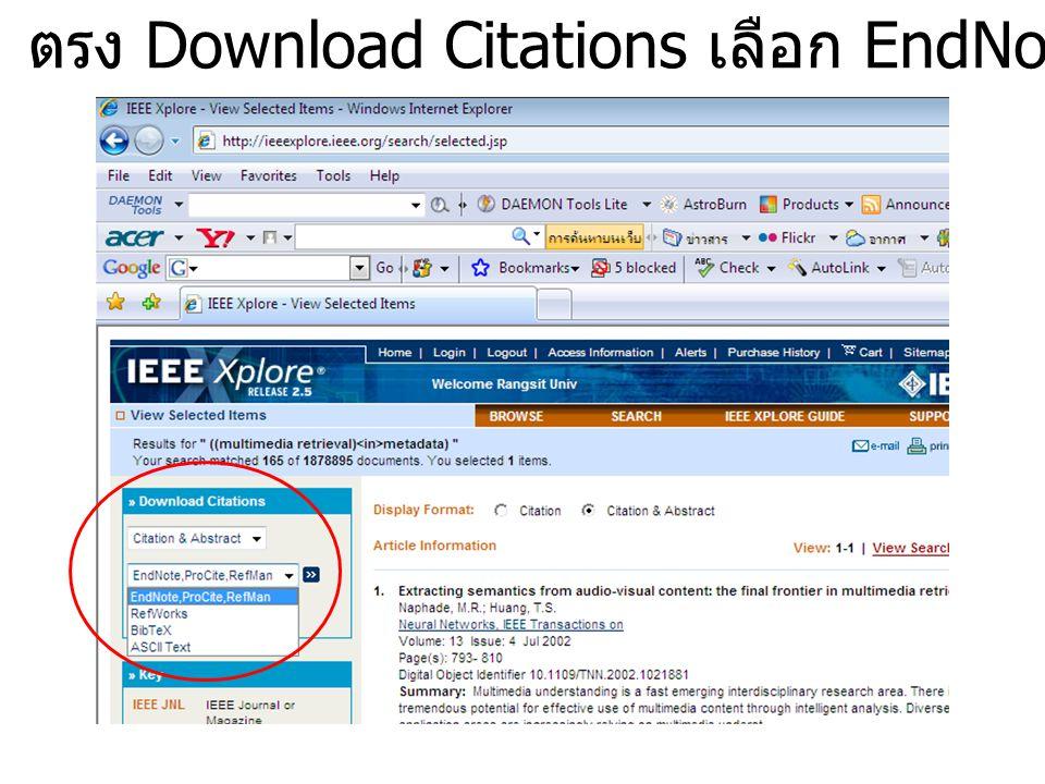 ตรง Download Citations เลือก EndNote แล้วคลิกที่ >>