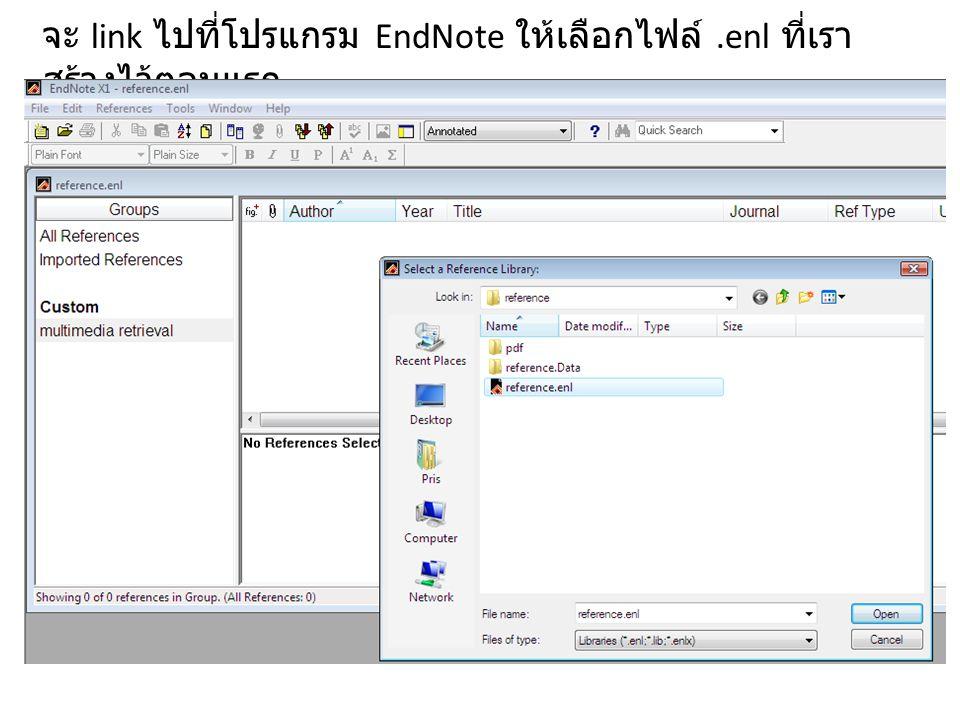 จะ link ไปที่โปรแกรม EndNote ให้เลือกไฟล์.enl ที่เรา สร้างไว้ตอนแรก