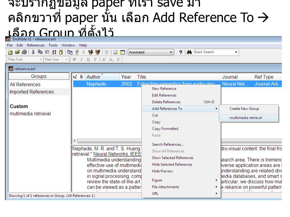 จะปรากฏข้อมูล paper ที่เรา save มา คลิกขวาที่ paper นั้น เลือก Add Reference To  เลือก Group ที่ตั้งไว้