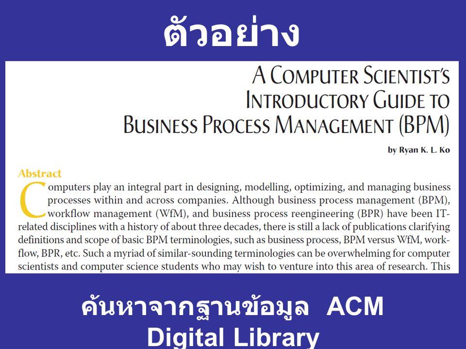ค้นหาจากฐานข้อมูล ACM Digital Library ตัวอย่าง