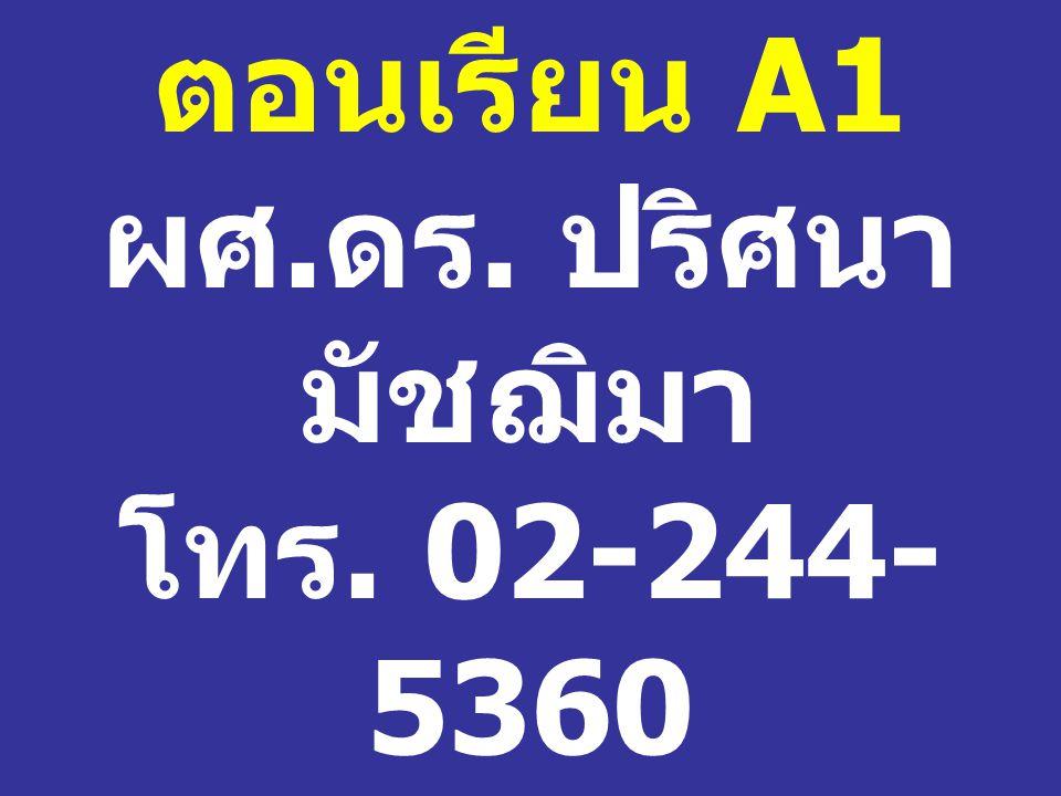 ตอนเรียน A1 ผศ. ดร. ปริศนา มัชฌิมา โทร. 02-244- 5360 prisana_mut@d usit.ac.th ห้อง 1102 / 1 อาคาร 1 ชั้น 1