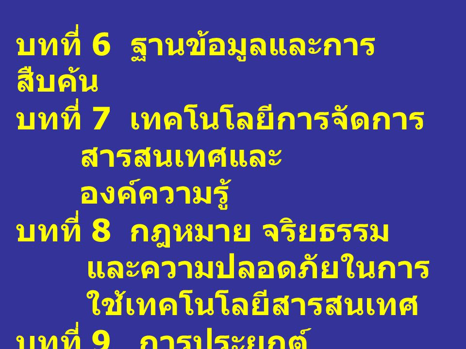 Download เนื้อหา และ PowerPoint ต่างๆ ได้ที่ http://dusithost.dusit.ac.th/~prisana_mut