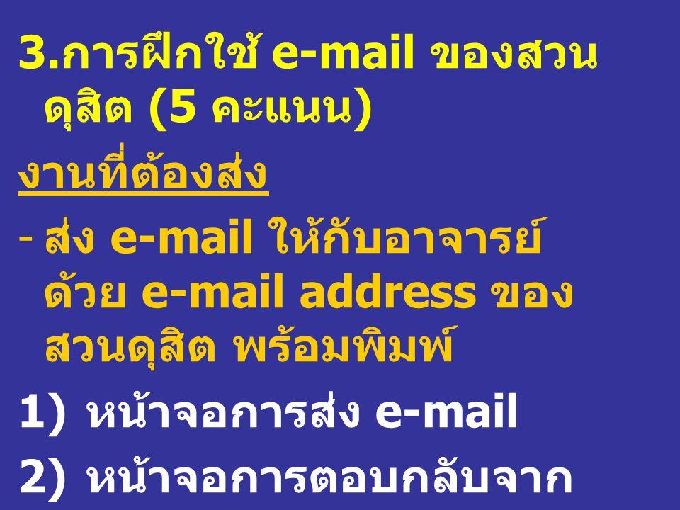 3. การฝึกใช้ e-mail ของสวน ดุสิต (5 คะแนน ) งานที่ต้องส่ง - ส่ง e-mail ให้กับอาจารย์ ด้วย e-mail address ของ สวนดุสิต พร้อมพิมพ์ 1) หน้าจอการส่ง e-mai