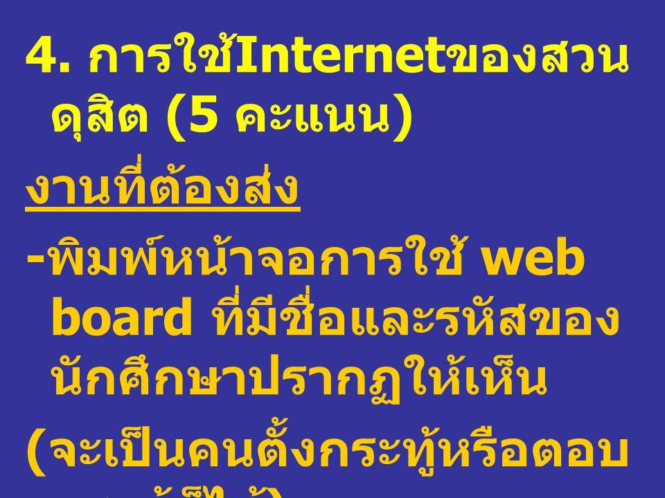 4. การใช้ Internet ของสวน ดุสิต (5 คะแนน ) งานที่ต้องส่ง - พิมพ์หน้าจอการใช้ web board ที่มีชื่อและรหัสของ นักศึกษาปรากฏให้เห็น ( จะเป็นคนตั้งกระทู้หร