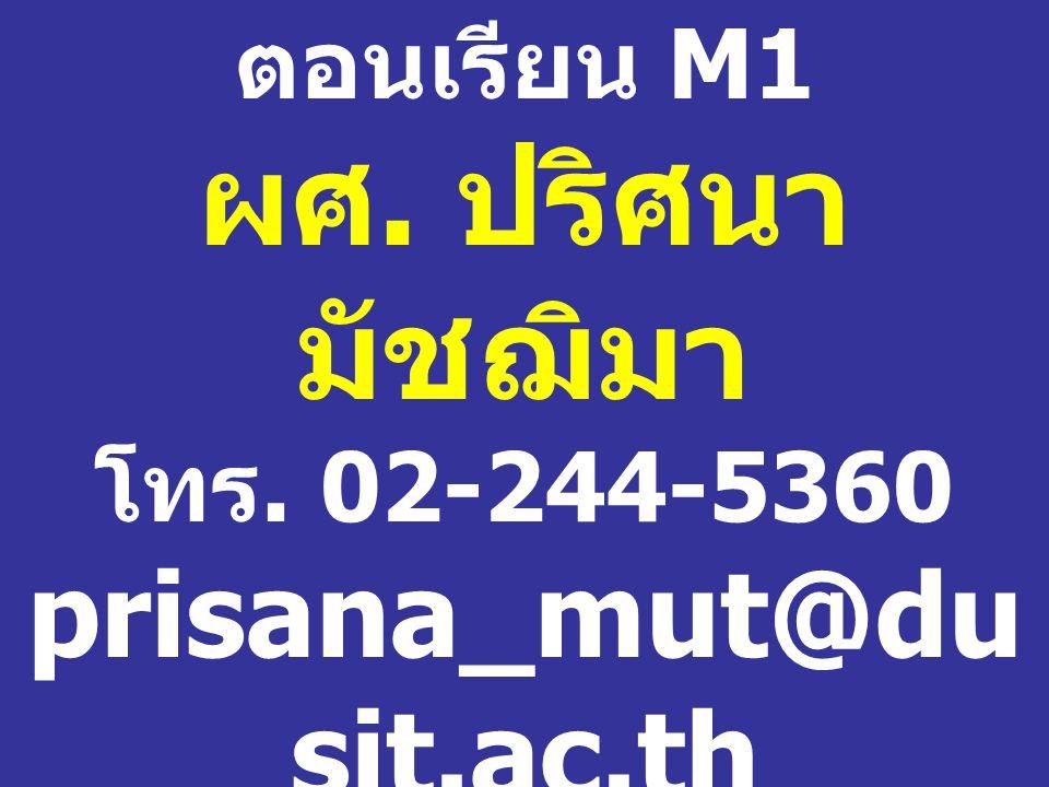 ตอนเรียน M1 ผศ. ปริศนา มัชฌิมา โทร. 02-244-5360 prisana_mut@du sit.ac.th ห้อง 1102 / 1 อาคาร 1 ชั้น 1