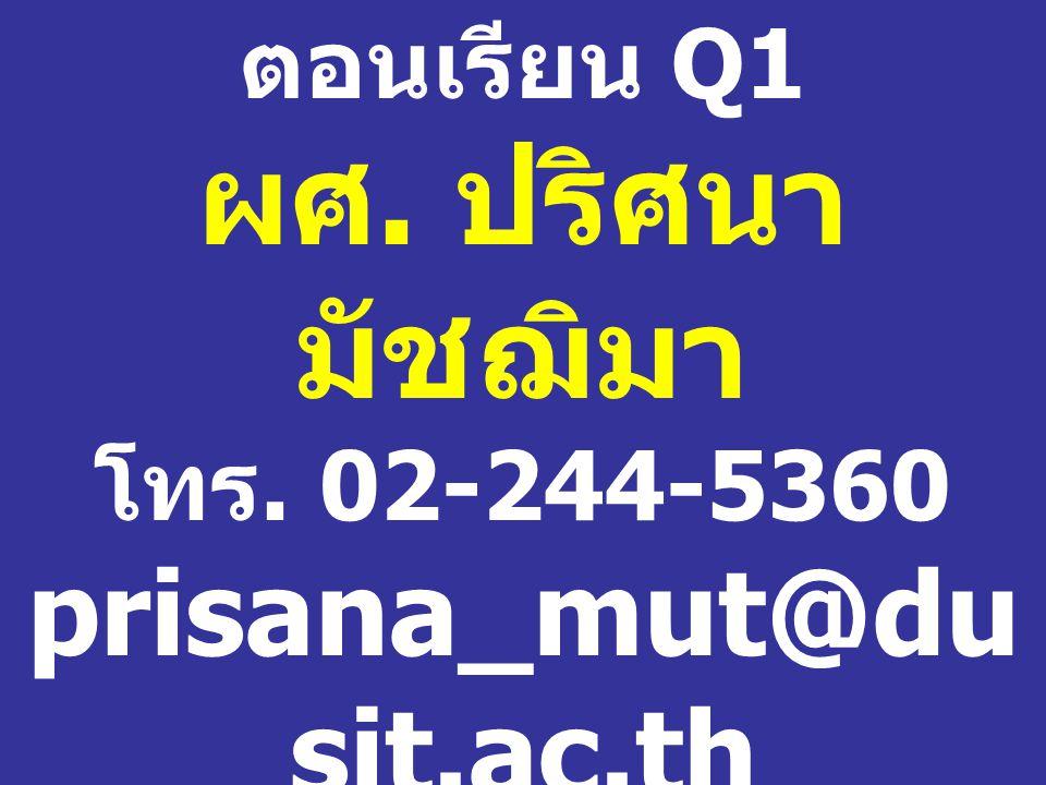 ตอนเรียน Q1 ผศ. ปริศนา มัชฌิมา โทร. 02-244-5360 prisana_mut@du sit.ac.th ห้อง 1102 / 1 อาคาร 1 ชั้น 1