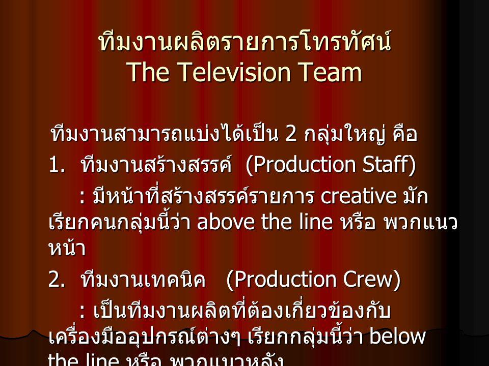 ทีมงานผลิตรายการโทรทัศน์ The Television Team ทีมงานสามารถแบ่งได้เป็น 2 กลุ่มใหญ่ คือ ทีมงานสามารถแบ่งได้เป็น 2 กลุ่มใหญ่ คือ 1. ทีมงานสร้างสรรค์ (Prod