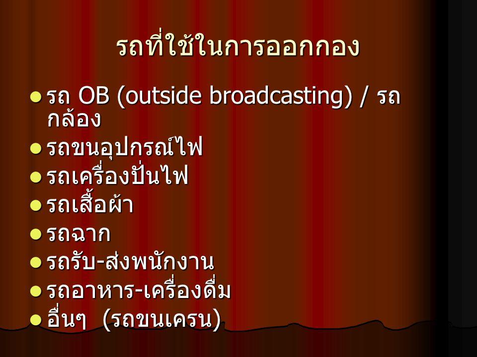 รถที่ใช้ในการออกกอง รถ OB (outside broadcasting) / รถ กล้อง รถ OB (outside broadcasting) / รถ กล้อง รถขนอุปกรณ์ไฟ รถขนอุปกรณ์ไฟ รถเครื่องปั่นไฟ รถเครื