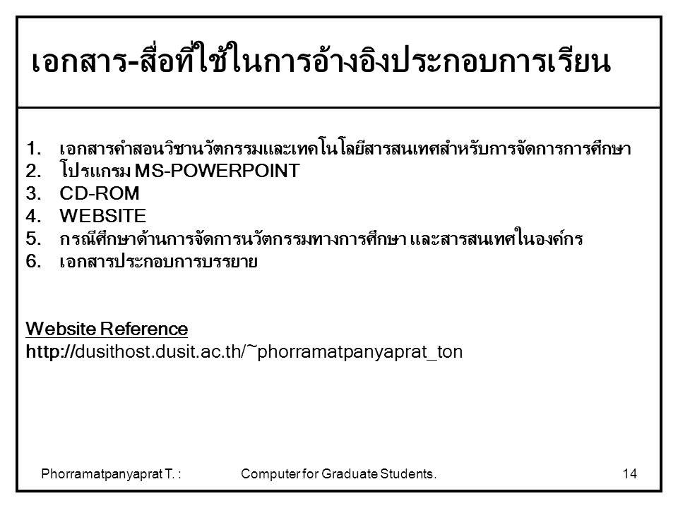 Phorramatpanyaprat T. :Computer for Graduate Students.14 1.เอกสารคำสอนวิชานวัตกรรมและเทคโนโลยีสารสนเทศสำหรับการจัดการการศึกษา 2.โปรแกรม MS-POWERPOINT