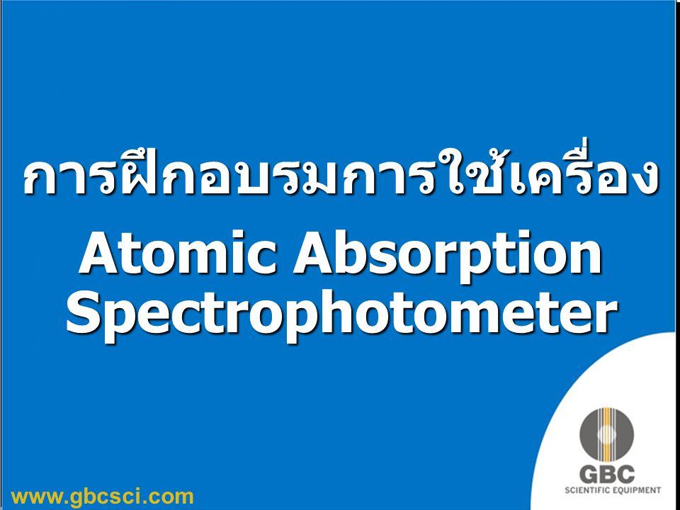 www.gbcsci.com การฝึกอบรมการใช้เครื่อง Atomic Absorption Spectrophotometer