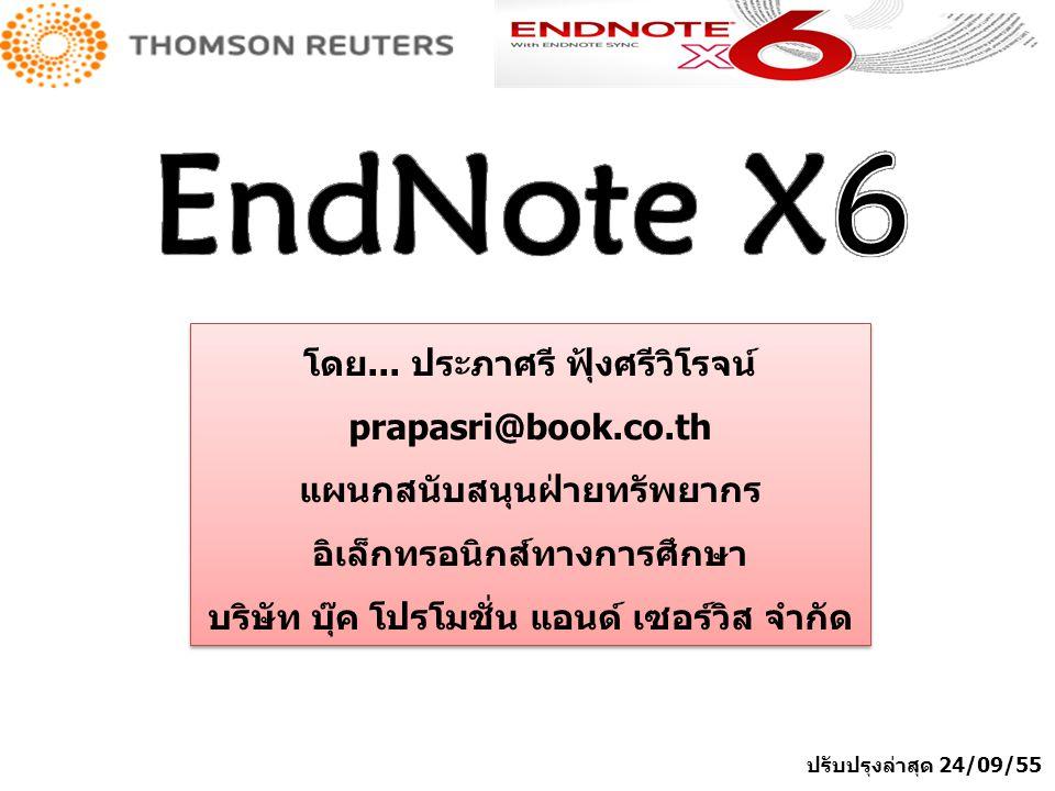 Inserting Figure 1 1. คลิกแถบ EndNote X6 – Insert Citation- Find Figure