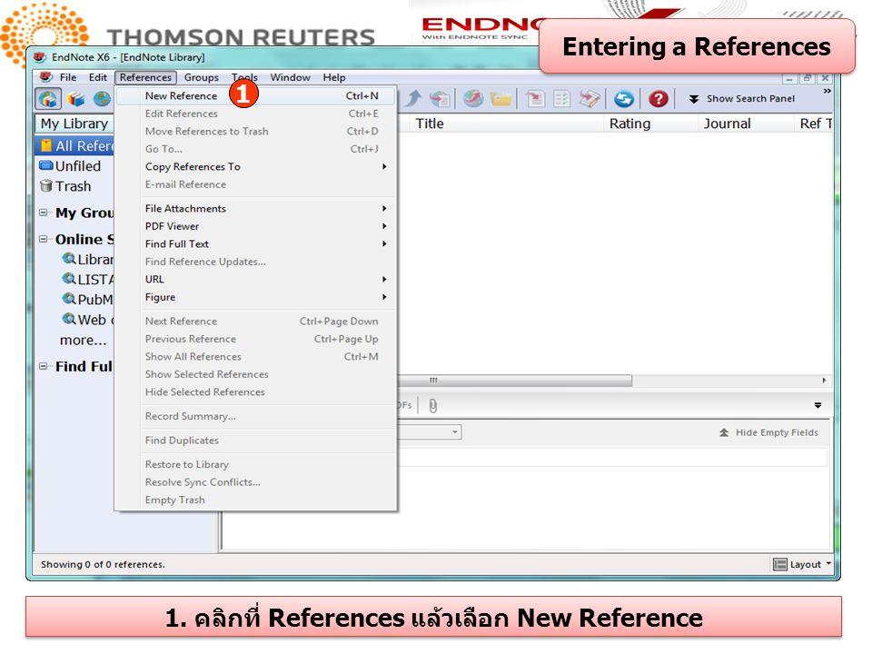 1. คลิกที่ References แล้วเลือก New Reference 1 Entering a References