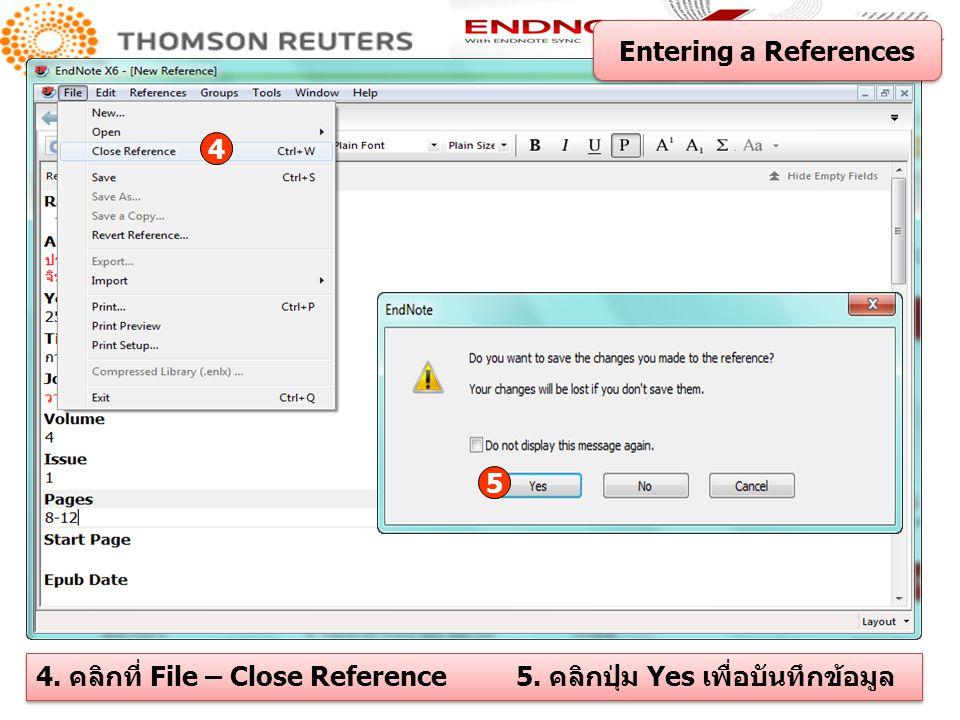 4. คลิกที่ File – Close Reference 5. คลิกปุ่ม Yes เพื่อบันทึกข้อมูล 4 Entering a References 5