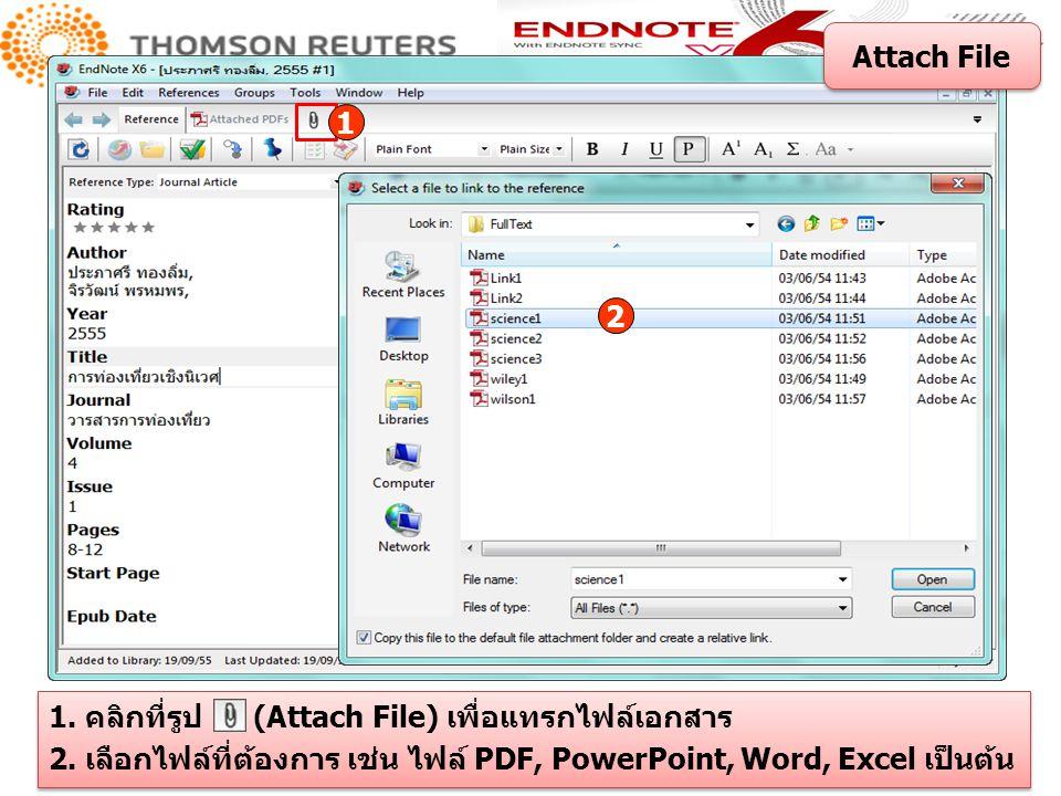 1.คลิกที่รูป (Attach File) เพื่อแทรกไฟล์เอกสาร 2.