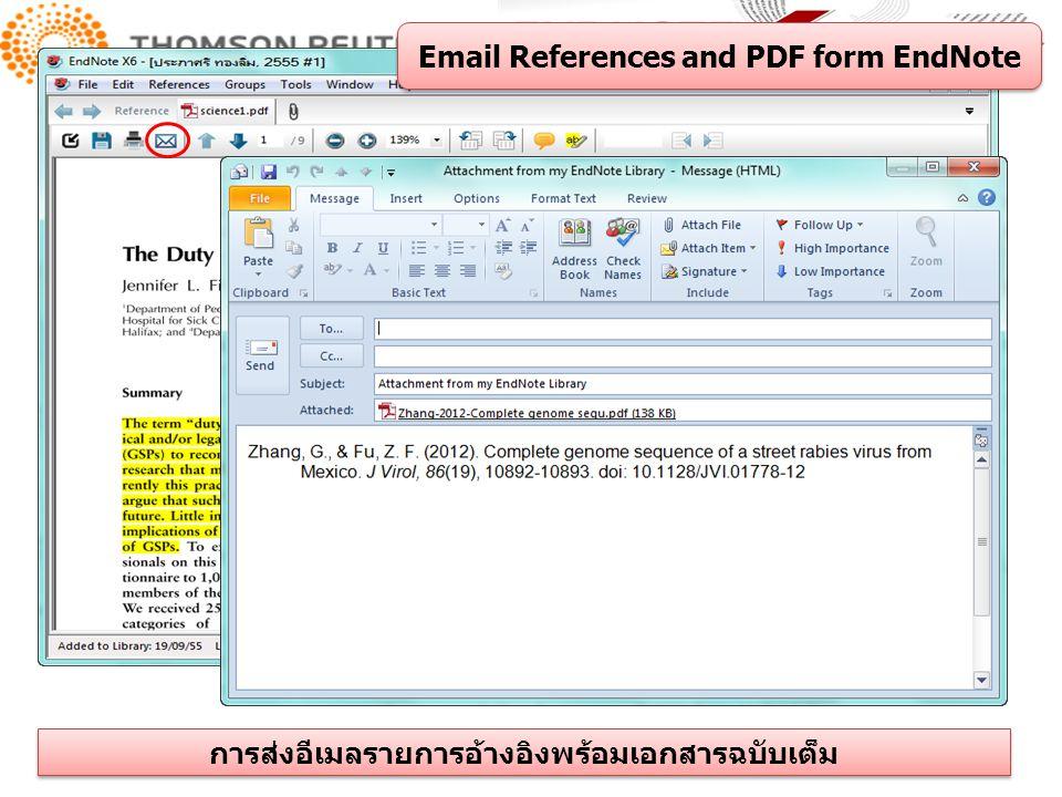 การส่งอีเมลรายการอ้างอิงพร้อมเอกสารฉบับเต็ม Email References and PDF form EndNote