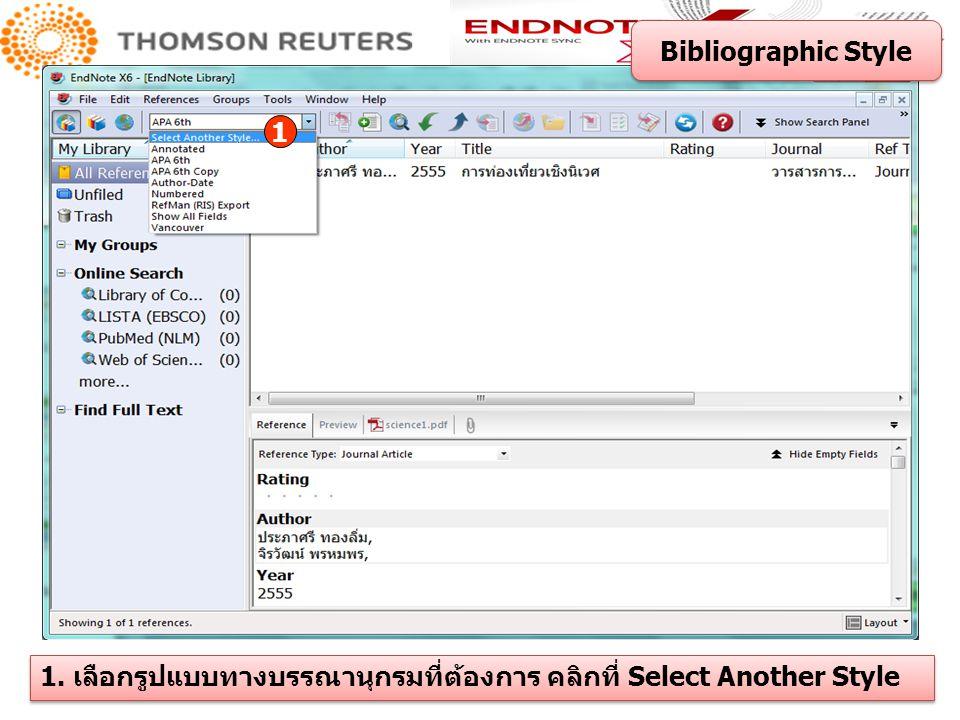 1. เลือกรูปแบบทางบรรณานุกรมที่ต้องการ คลิกที่ Select Another Style 1 Bibliographic Style