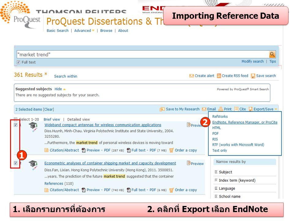 Importing Reference Data 1 2 1. เลือกรายการที่ต้องการ 2. คลิกที่ Export เลือก EndNote