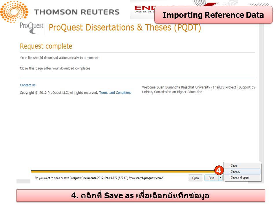 4 4. คลิกที่ Save as เพื่อเลือกบันทึกข้อมูล Importing Reference Data