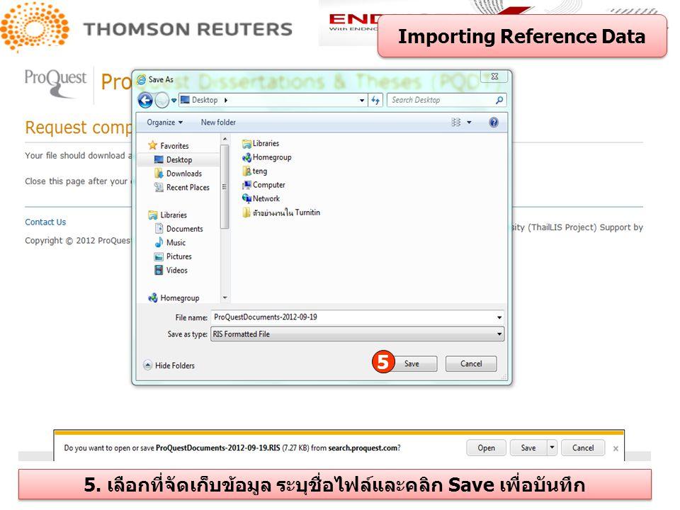 5. เลือกที่จัดเก็บข้อมูล ระบุชื่อไฟล์และคลิก Save เพื่อบันทึก Importing Reference Data 5