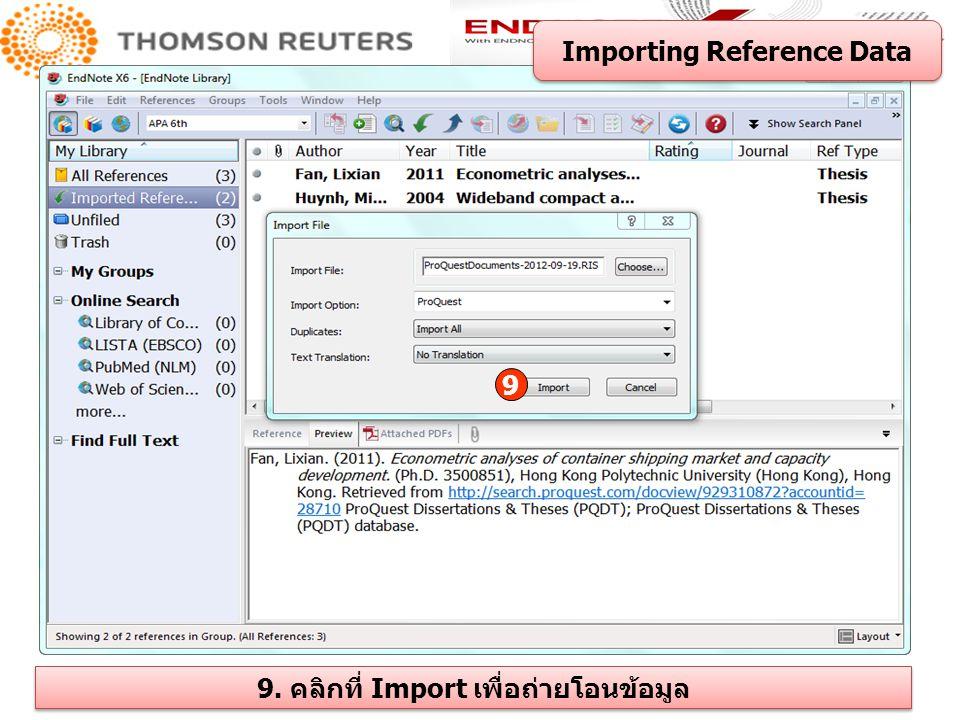 9 9. คลิกที่ Import เพื่อถ่ายโอนข้อมูล Importing Reference Data