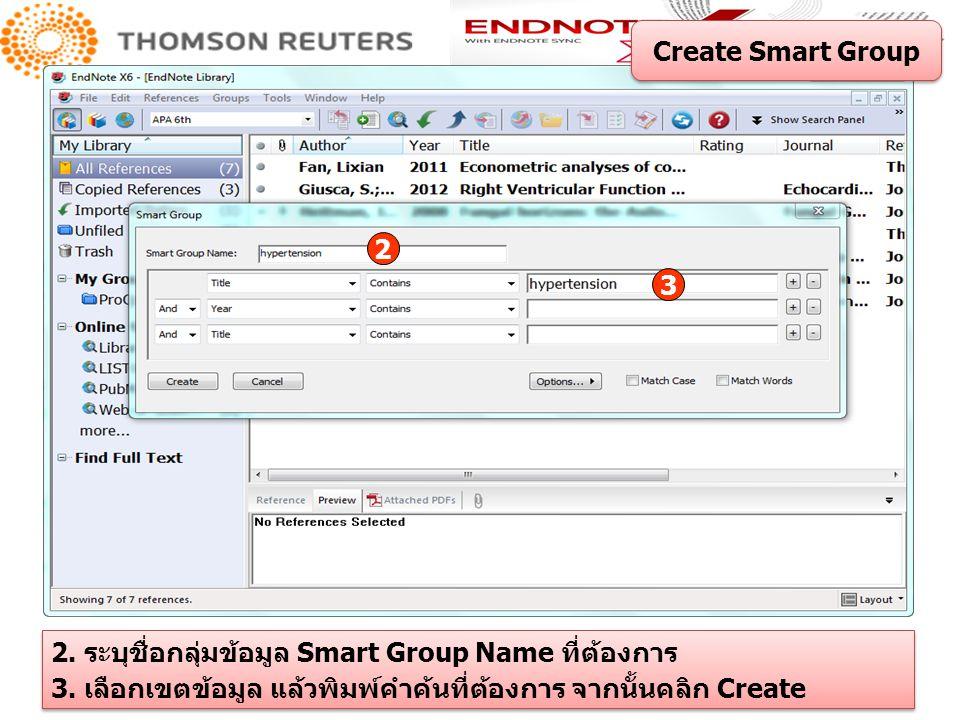 2.ระบุชื่อกลุ่มข้อมูล Smart Group Name ที่ต้องการ 3.