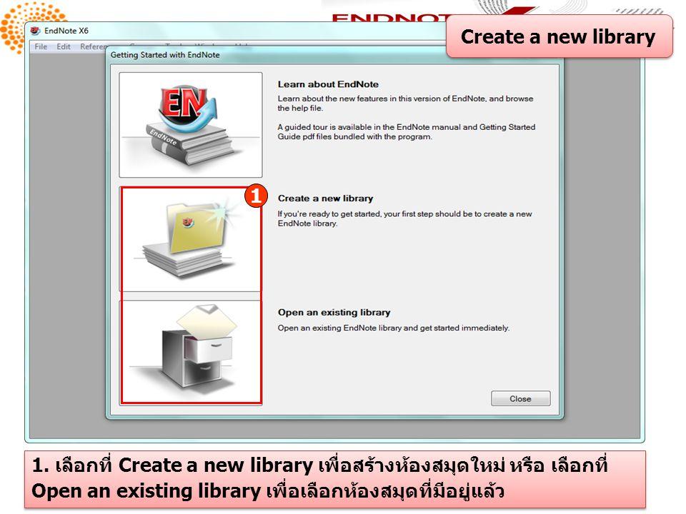 2. เลือกสถานที่จัดเก็บห้องสมุด 3. ระบุชื่อห้องสมุด แล้วคลิก Save 2 3 Create a new library