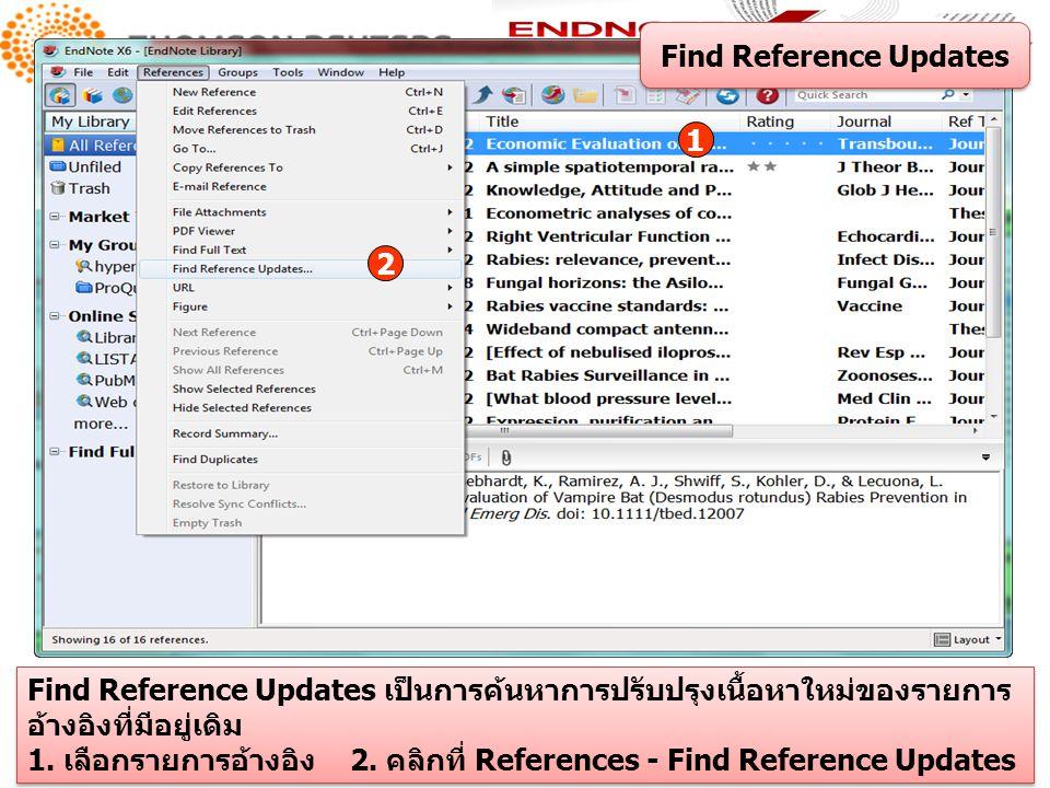 1 Find Reference Updates เป็นการค้นหาการปรับปรุงเนื้อหาใหม่ของรายการ อ้างอิงที่มีอยู่เดิม 1.