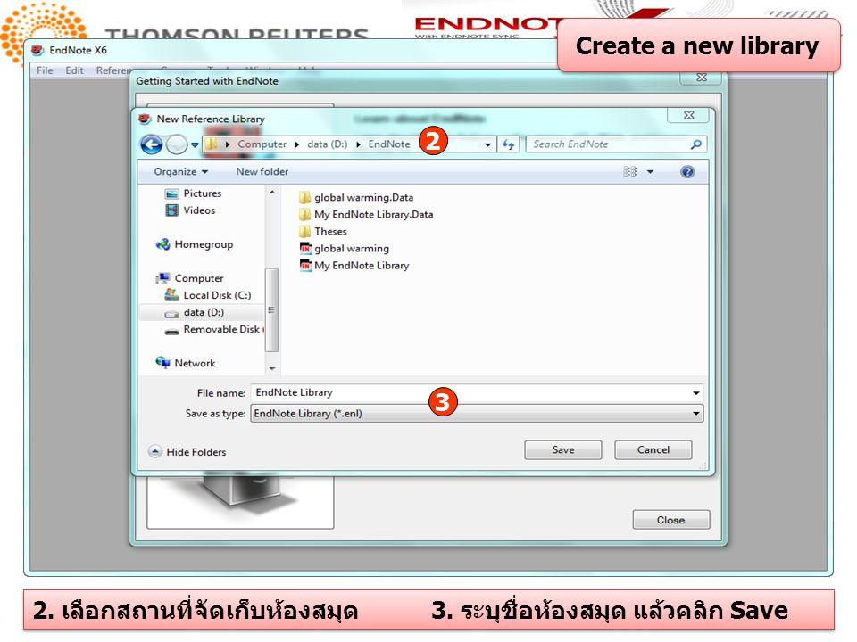 6 6. คลิกที่ File แล้วเลือก Import - File Importing Reference Data