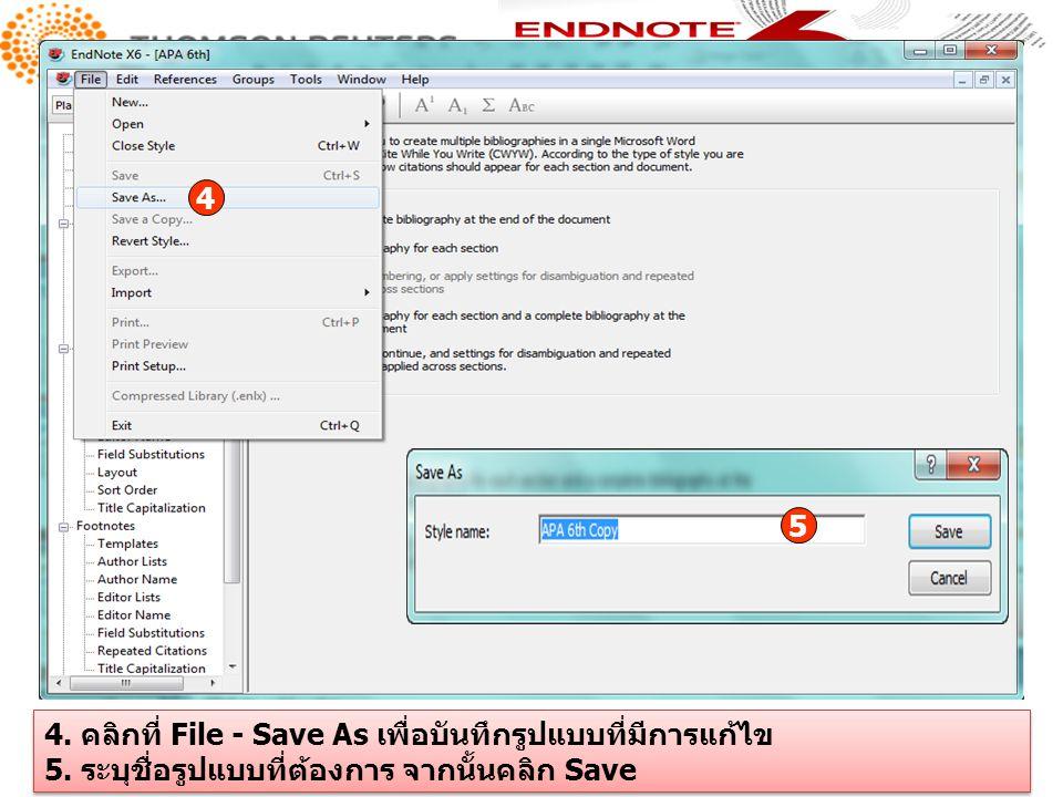 4.คลิกที่ File - Save As เพื่อบันทึกรูปแบบที่มีการแก้ไข 5.