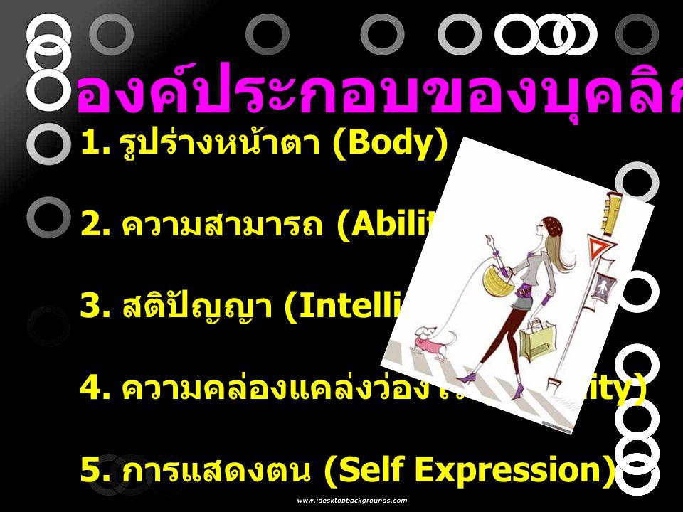 องค์ประกอบของบุคลิกภาพ 1. รูปร่างหน้าตา (Body) 2. ความสามารถ (Ability) 3. สติปัญญา (Intelligence 4. ความคล่องแคล่งว่องไว (Mobility) 5. การแสดงตน (Self
