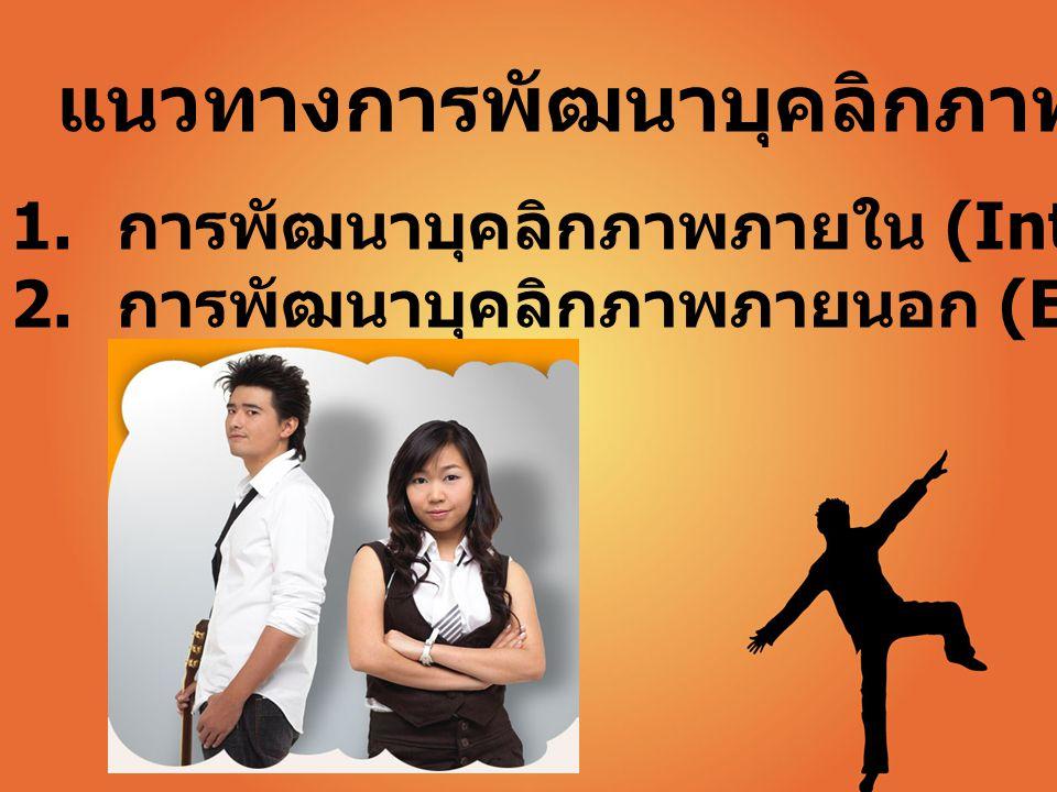 แนวทางการพัฒนาบุคลิกภาพ 1. การพัฒนาบุคลิกภาพภายใน (Internal personality) 2. การพัฒนาบุคลิกภาพภายนอก (External personality)