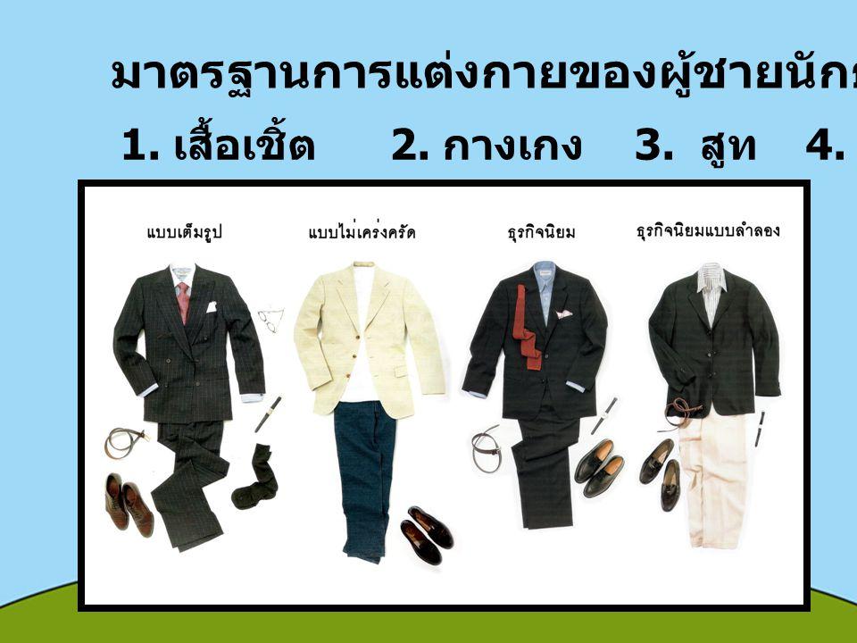 มาตรฐานการแต่งกายของผู้ชายนักธุรกิจ 1. เสื้อเชิ้ต 2. กางเกง 3. สูท 4. เนคไท