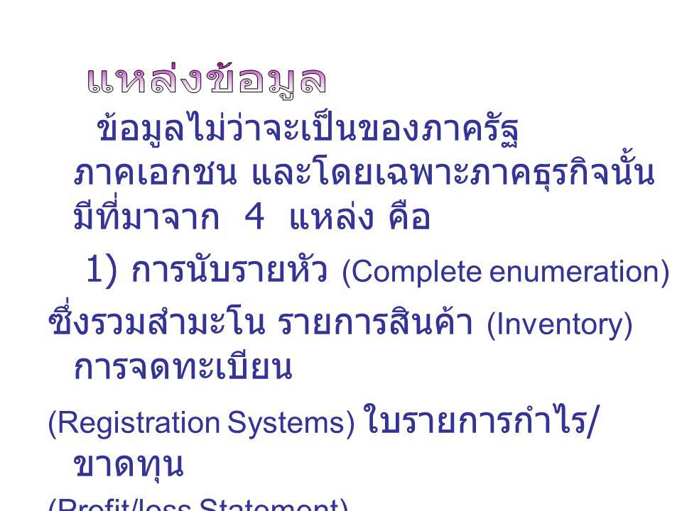 ข้อมูลไม่ว่าจะเป็นของภาครัฐ ภาคเอกชน และโดยเฉพาะภาคธุรกิจนั้น มีที่มาจาก 4 แหล่ง คือ 1) การนับรายหัว (Complete enumeration) ซึ่งรวมสำมะโน รายการสินค้า (Inventory) การจดทะเบียน (Registration Systems) ใบรายการกำไร / ขาดทุน (Profit/loss Statement)