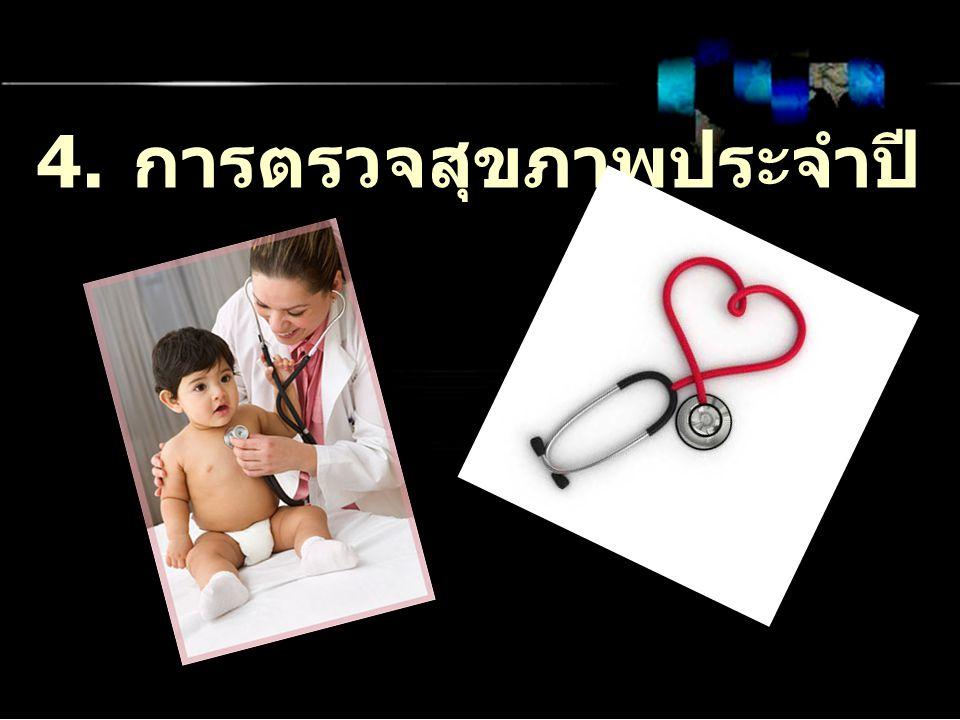 4. การตรวจสุขภาพประจำปี