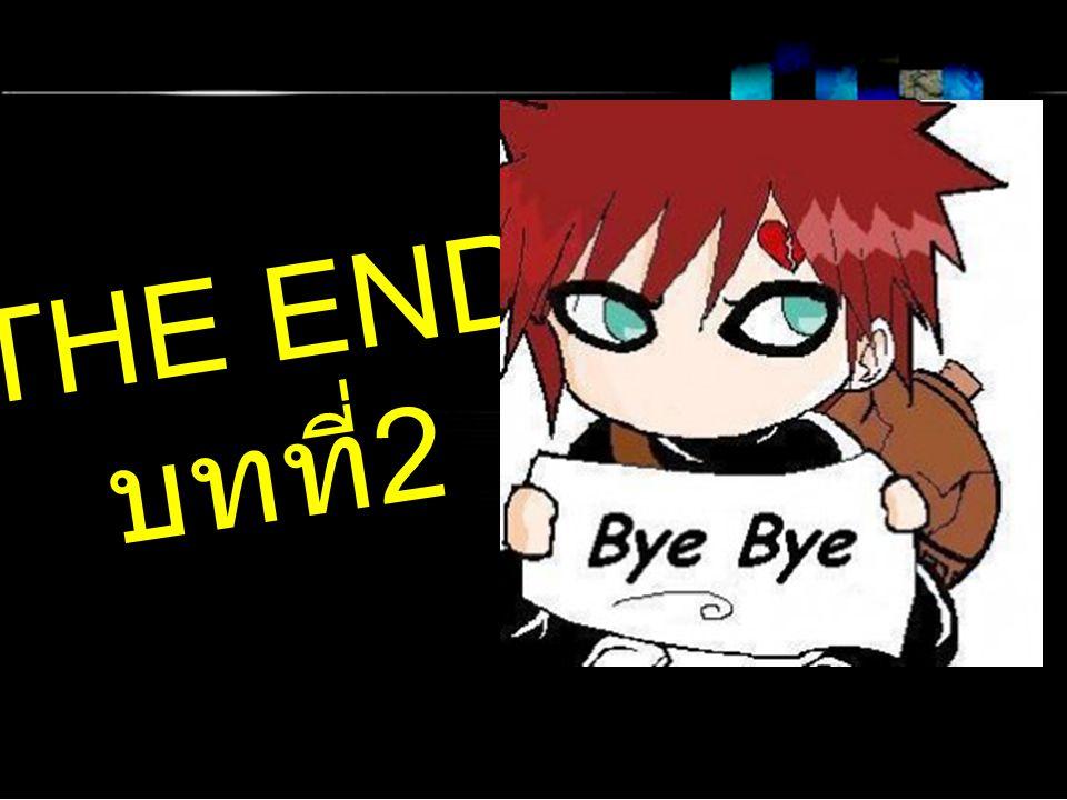 THE END บทที่ 2