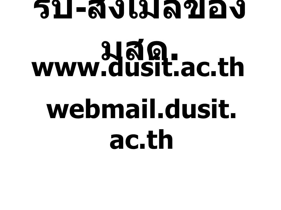 รับ - ส่งเมลของ มสด. www.dusit.ac.th webmail.dusit. ac.th