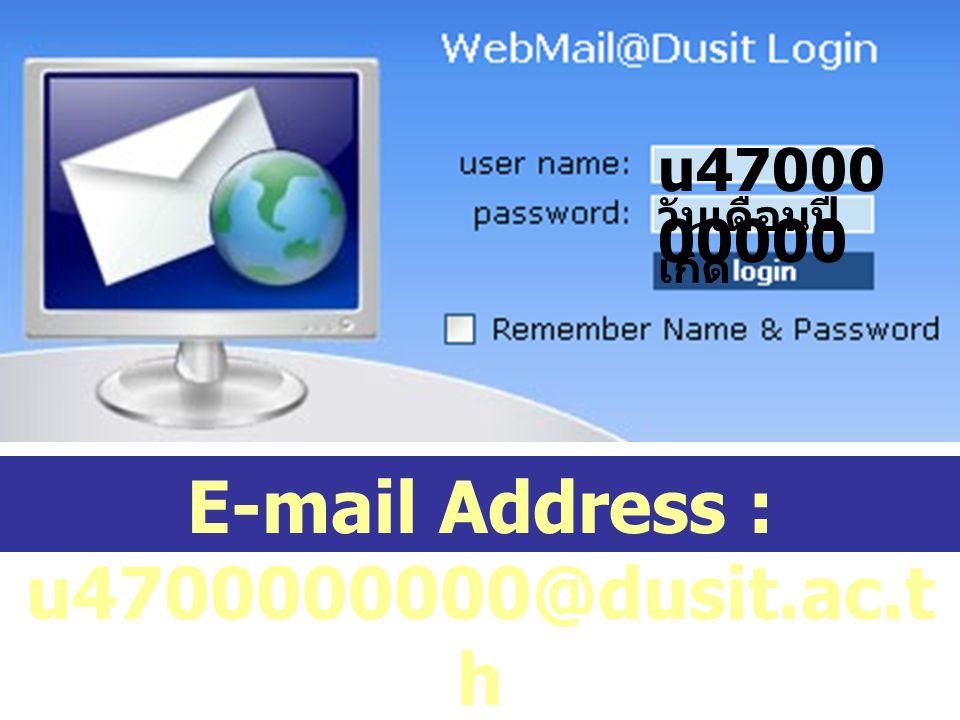 u47000 00000 วันเดือนปี เกิด E-mail Address : u4700000000@dusit.ac.t h