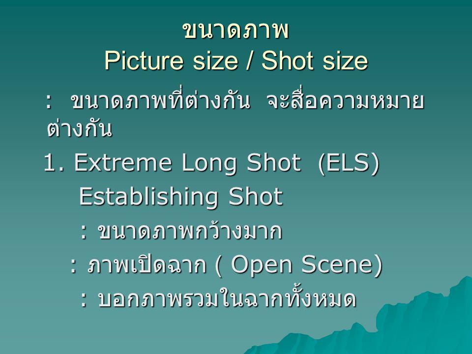 ขนาดภาพ Picture size / Shot size : ขนาดภาพที่ต่างกัน จะสื่อความหมาย ต่างกัน : ขนาดภาพที่ต่างกัน จะสื่อความหมาย ต่างกัน 1.