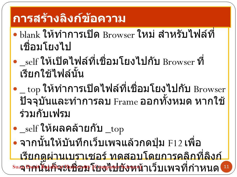 การสร้างลิงก์ข้อความ blank ให้ทำการเปิด Browser ใหม่ สำหรับไฟล์ที่ เชื่อมโยงไป _self ให้เปิดไฟล์ที่เชื่อมโยงไปกับ Browser ที่ เรียกใช้ไฟล์นั้น _ top ใ