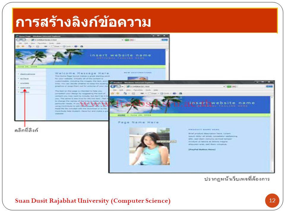 การสร้างลิงก์ข้อความ Suan Dusit Rajabhat University (Computer Science) 12