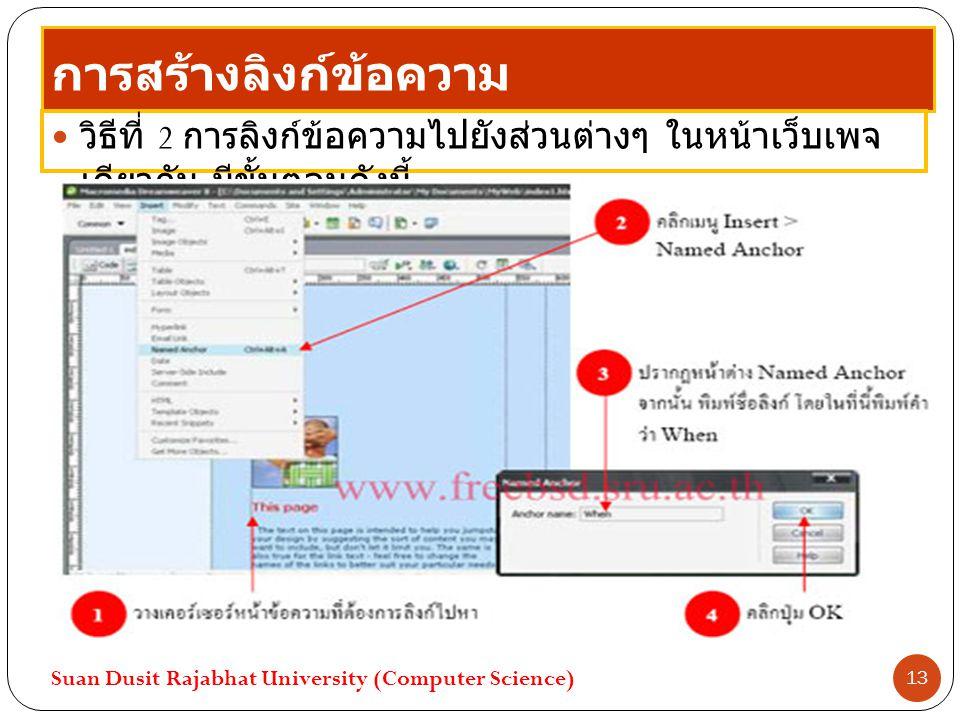 การสร้างลิงก์ข้อความ วิธีที่ 2 การลิงก์ข้อความไปยังส่วนต่างๆ ในหน้าเว็บเพจ เดียวกัน มีขั้นตอนดังนี้ Suan Dusit Rajabhat University (Computer Science) 13