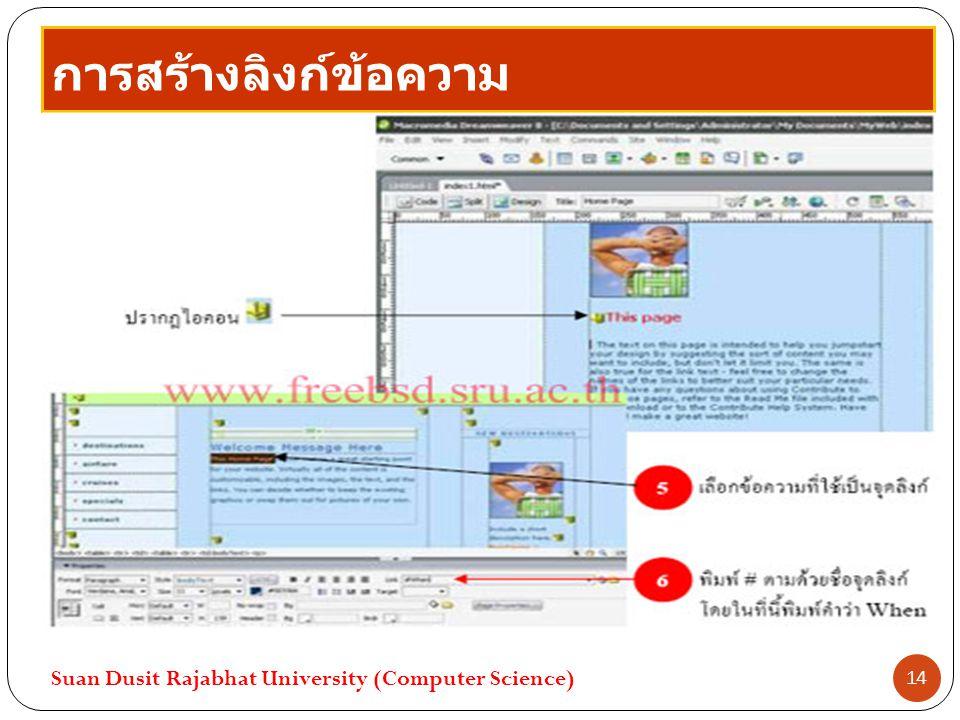 การสร้างลิงก์ข้อความ Suan Dusit Rajabhat University (Computer Science) 14