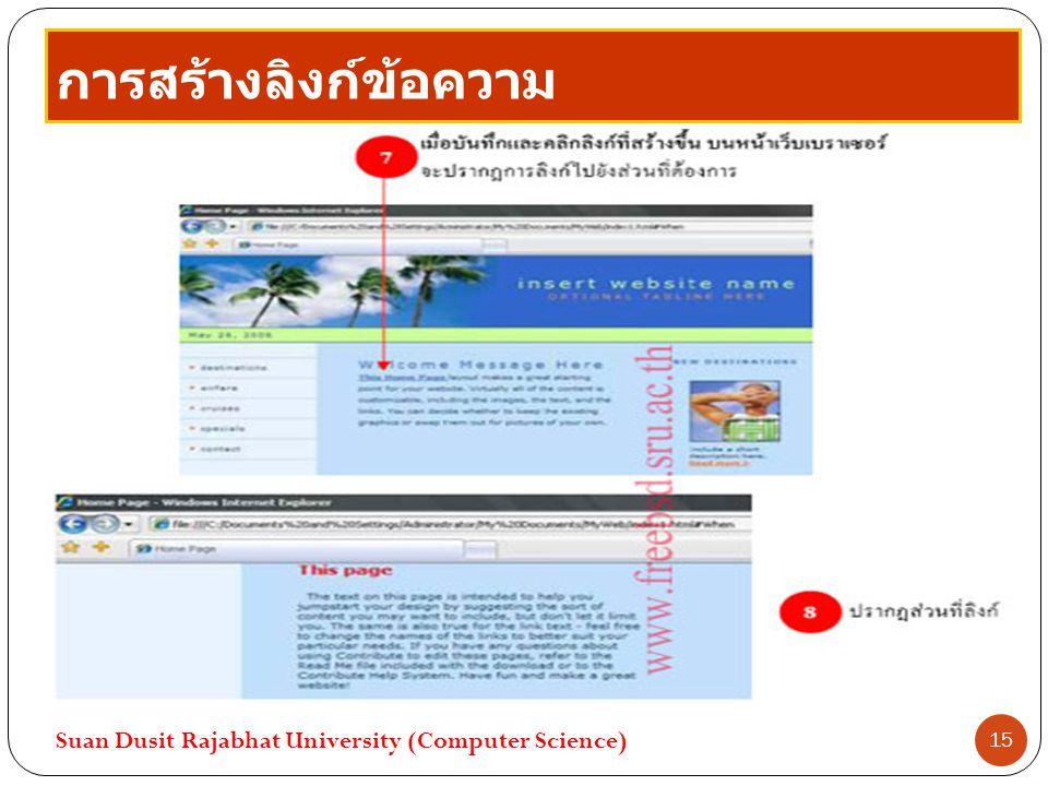 การสร้างลิงก์ข้อความ Suan Dusit Rajabhat University (Computer Science) 15