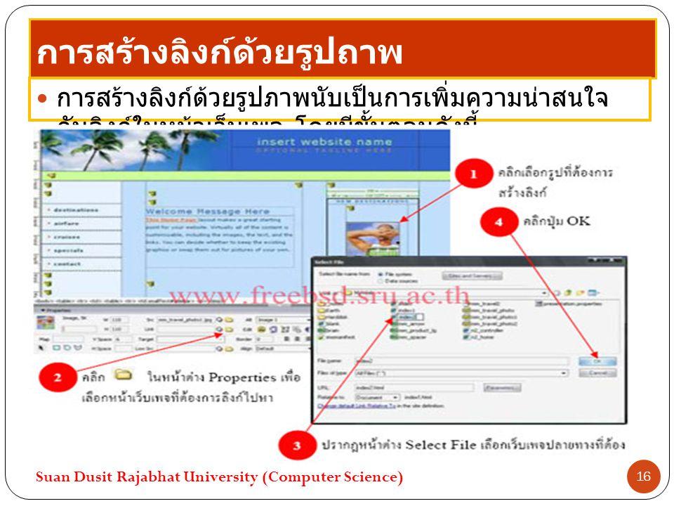 การสร้างลิงก์ด้วยรูปถาพ การสร้างลิงก์ด้วยรูปภาพนับเป็นการเพิ่มความน่าสนใจ กับลิงก์ในหน้าเว็บเพจ โดยมีขั้นตอนดังนี้ Suan Dusit Rajabhat University (Com