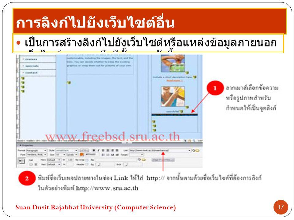 การลิงก์ไปยังเว็บไซต์อื่น เป็นการสร้างลิงก์ไปยังเว็บไซต์หรือแหล่งข้อมูลภายนอก เว็บไซต์ของเรา ซึ่งมีขั้นตอนดังนี้ Suan Dusit Rajabhat University (Computer Science) 17