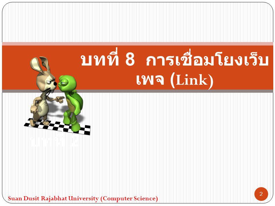 บทที่ 8 การเชื่อมโยงเว็บ เพจ (Link) บทที่ 2 Suan Dusit Rajabhat University (Computer Science) 2