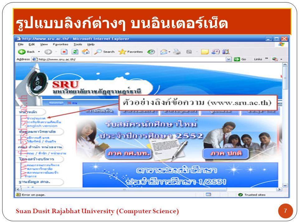 รูปแบบลิงก์ต่างๆ บนอินเตอร์เน็ต Suan Dusit Rajabhat University (Computer Science) 7