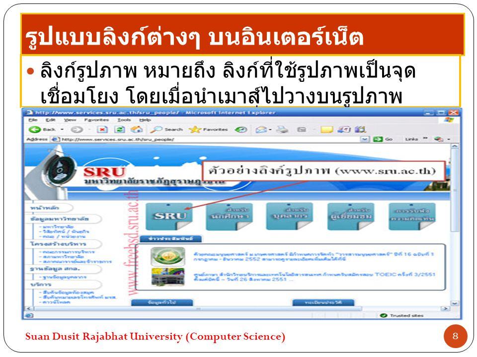 รูปแบบลิงก์ต่างๆ บนอินเตอร์เน็ต ลิงก์รูปภาพ หมายถึง ลิงก์ที่ใช้รูปภาพเป็นจุด เชื่อมโยง โดยเมื่อนำเมาส์ไปวางบนรูปภาพ เคอร์เซอร์ของเมาส์จะเปลี่ยนเป็นรูปมือ Suan Dusit Rajabhat University (Computer Science) 8