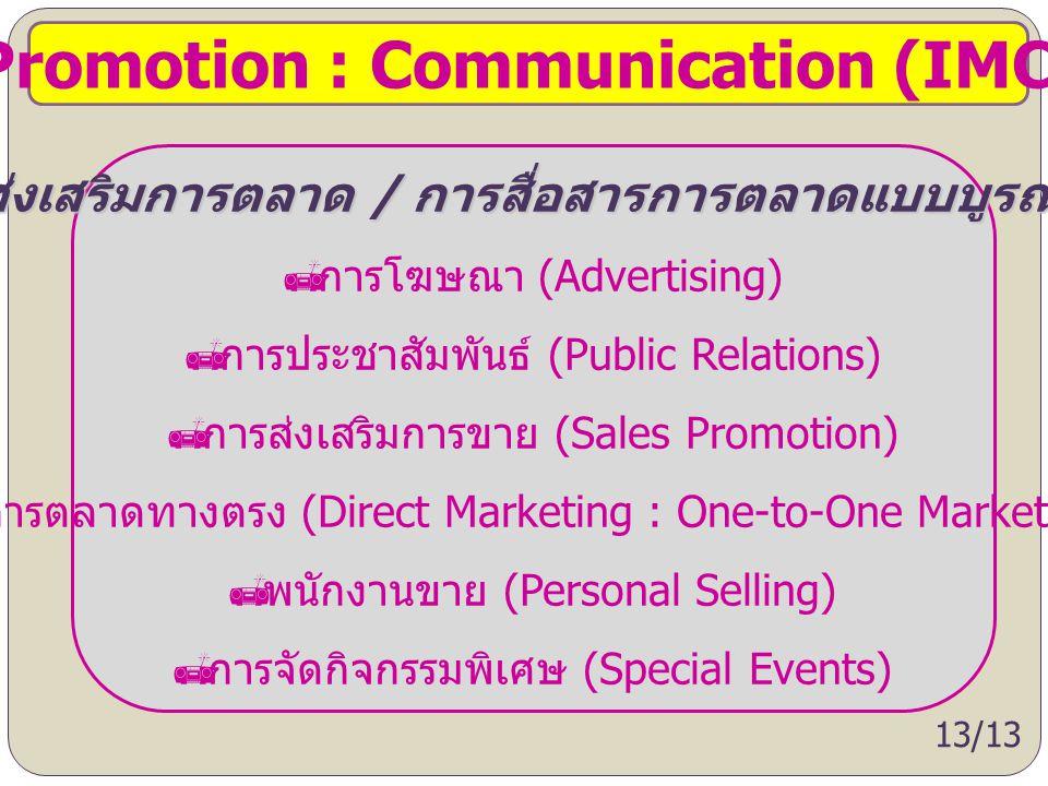 การส่งเสริมการตลาด / การสื่อสารการตลาดแบบบูรณาการ  การโฆษณา (Advertising)  การประชาสัมพันธ์ (Public Relations)  การส่งเสริมการขาย (Sales Promotion)