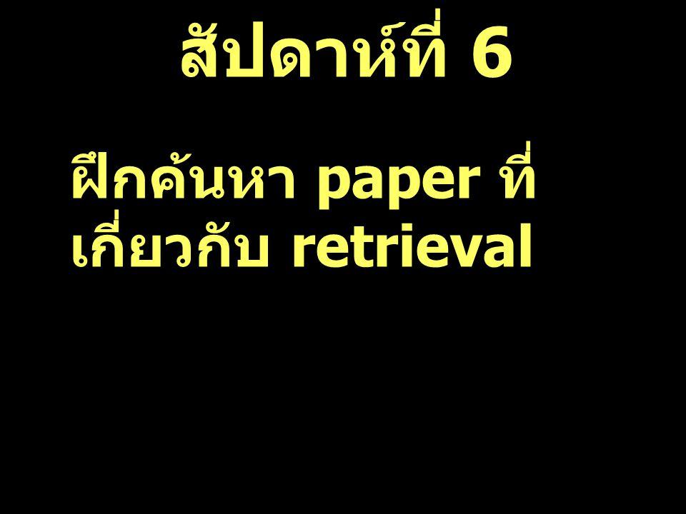 สัปดาห์ที่ 6 ฝึกค้นหา paper ที่ เกี่ยวกับ retrieval